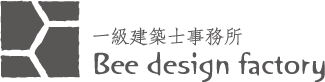 一級建築士事務所 Bee design factory